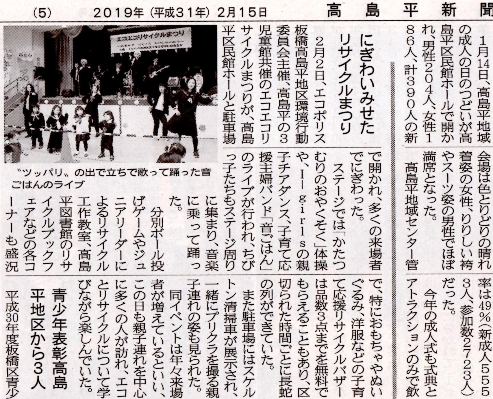 高島平新聞2月号で、エコエコリサイクル祭りの様子が紹介されました!