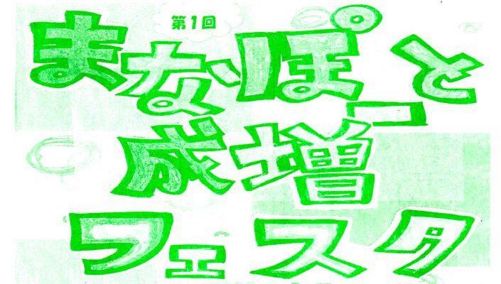 6月9日㈰まなぽーと成増フェスタ