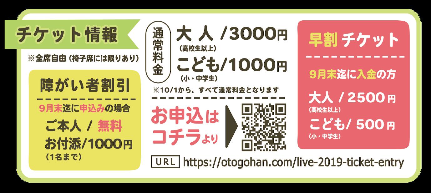 2019年11月17日(日)親子でライブ♪音ごはん~ママが泣ける日2019~ チケットお申し込みフォームはこちら。