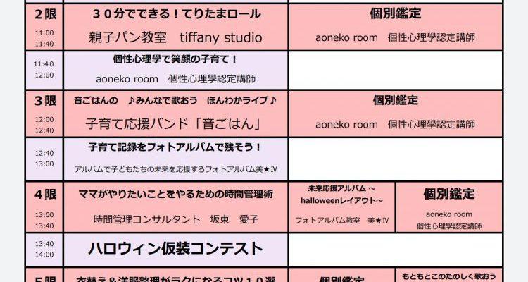 【告知】10/26㈪時間割が決定しました!12時〜ライブ!14時〜と15時〜ボーカル・レッスン